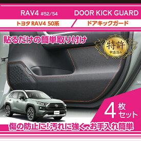 【特許申請済み】トヨタ RAV4【50系】【型式:#52/54】ドアキックガード 4点セットドアをキズ・汚れからガード貼るだけの簡単取付(ST)