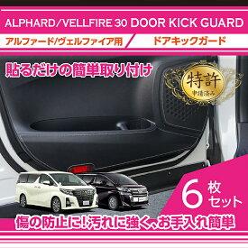 【特許申請済み】ドアキックガード6点セットトヨタ アルファードヴェルファイア【30系】ドアをキズ・汚れからガード貼るだけの簡単取付(ST)