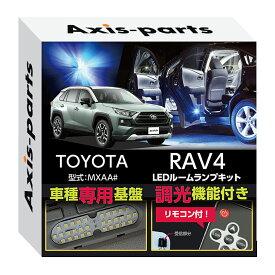 【送料無料】トヨタ RAV4【50系】【#52/54】2019年4月(平成31年4月)〜LEDルームランプキット【車種専用LED基板リモコン式調光機能付き3色選択可高輝度3チップLED仕様(SC)