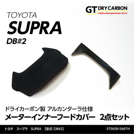 【新商品】【シルバーは11月末入荷予定】トヨタ スープラ SUPRA【型式:DB#2】専用ドライカーボン製アルカンターラ仕様メーターインナーフードカバー2点セット/st565b-566th