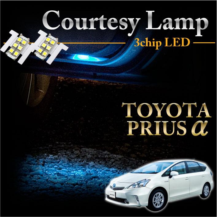 トヨタ プリウスα専用LEDカーテシランプ2個1セット5色選択可!高輝度3チップLEDメール便発送【※メール便為 時間指定不可!】