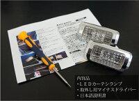 8色選択可!ユニット交換タイプクロームメッキケースクリスタルカットレンズ採用トヨタレクサス専用LEDカーテシランプ2個1セット