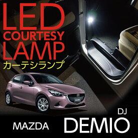 LEDカーテシランプ2個1セットMAZDA DEMIO専用前席2個/後部座席2個LEDは8色から選択可能しっかり足元照らすカーテシランプ【マツダ デミオ専用】ドアランプ/フットランプ(ST)