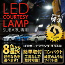 フロントカーテシランプ2個1セット純正には無い明るさ!スバル車専用!8色選択可!ドアまわりを照らすカーテシランプキットレヴォーグ、フォレスター、XV、WRX-S...