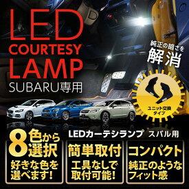 フロントカーテシランプ2個1セット純正には無い明るさスバル車専用 8色選択可ドアまわりを照らすカーテシランプキットレヴォーグ、フォレスター、XV、WRX-S4、STI(ST)