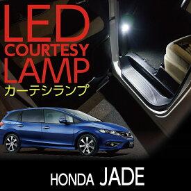 LEDカーテシランプ2個1セットホンダ ジェイド専用前席2個/後部座席2個LEDは8色から選択可能!しっかり足元照らすカーテシランプドアランプ/フットランプ【ジェイド】