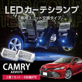 LEDカーテシランプ2個1セットトヨタ カムリ【型式:AXVH70】【年式:2017年7月〜】専用8色選択可 ユニット交換タイプクロームメッキケースクリスタルカットレンズ採用(SC)