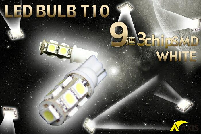 3色選択可!!T10/T16ウェッジ9連高輝度3チップLED 2個1セットポジションランプ/バックランプ!【メール便発送】※