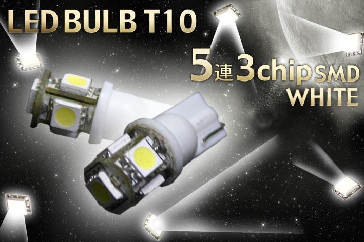 3色選択可!T10/T16ウェッジ5連高輝度3チップLED 2個1セットポジションランプ/ナンバー灯/バックランプ【メール便発送】