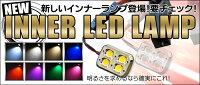 LED8色から自由に選択可能
