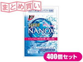 ライオン トップNANOX(ナノックス)16g【ギフト包装不可】【のし対応不可】まとめ買い400個セット