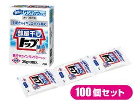ライオン部屋干しトップ30g×3包化粧箱入【ギフト包装不可】【のし対応不可】まとめ買い100個セット