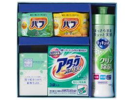 ロイヤルスタイルセット HBS-10N#洗剤 ギフト セット 引っ越し 挨拶 粗品 景品