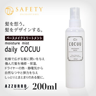 세후테이데이리코큐스타이링모이스챠미스트 200 ml