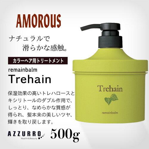 アモロス トレハインリメインバーム 500g