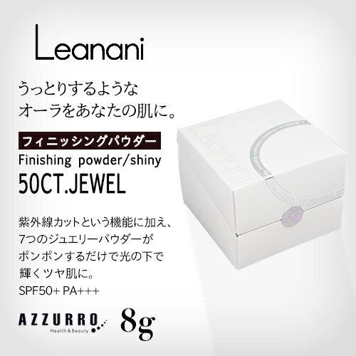 【クーポン利用で200円引き】レアナニ 50CTジュエルパウダー シャイニー 8g