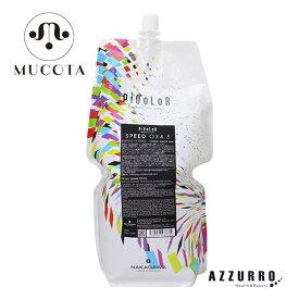 ムコタ ピカラ スピード オキシ 4.5% 2000ml【ゆうパック対応】