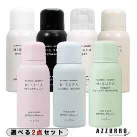 ナプラ ミーファ フレグランス UVスプレー 80g 合計2点セット【ゆうパック対応】