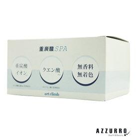 36錠入 art climb 重炭酸SPA 炭酸泉タブレット【ゆうパック対応】