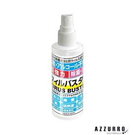 ウィルバスター 日本製・除菌・抗ウイルススプレー 60ml【即納可能】【定形外対応 重量75g】