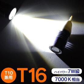 7w級超明るい CREE T10/T16 バックランプLEDバルブ 2個1set【送料無料】 AZ1