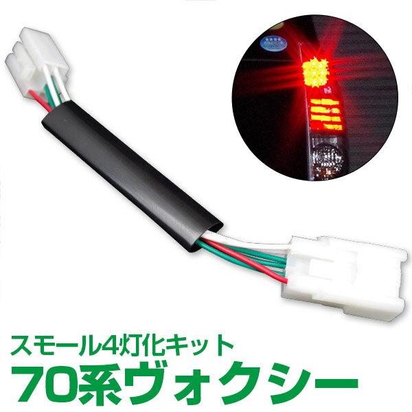70系 VOXY ヴォクシー 前期/後期 LEDテール 4灯化キット 車検対応!【送料無料】