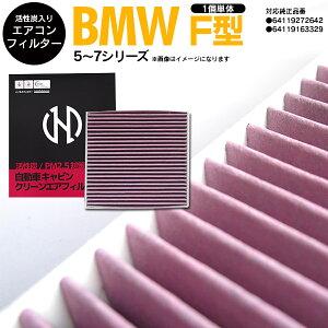 エアコン フィルター エア フィルター BMW 5 シリーズ [F11] ツーリング DBA-MU30 10.09-11.08 【1個】 64119272642 1987432315 活性炭【送料無料】 AZ1