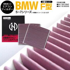 エアコン フィルター エア フィルター BMW 5 シリーズ [F10] DBA-FR30 10.03-11.08 【2枚セット】 64119272642 1987432315 活性炭【送料無料】 AZ1【カー用品 azzurri car shop 3,000円ポッキリ】