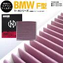 エアコン フィルター エア フィルター BMW 3 シリーズ [F30] 12.01- 【1個】 64119237555 64119237554 活性炭【送料無…