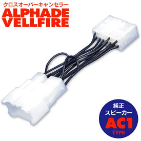 20系 アルファード ヴェルファイア専用 クロスオーバーキャンセラー AC1【ネコポス限定送料無料】 AZ1