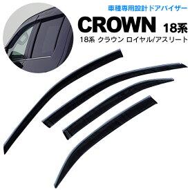 18系 180 クラウン ロイヤル アスリート 高品質 サイドバイザー ドアバイザー 金具一体型 W固定 メッキモール付 4ピース AZ1