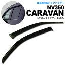 日産 キャラバン E26系 NV350 サイドバイザー ドアバイザー【送料無料】