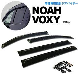 80系ノア/ヴォクシー NOAH/VOXY 前期 後期 サイドバイザー/ドアバイザー 4P 金具付き AZ1