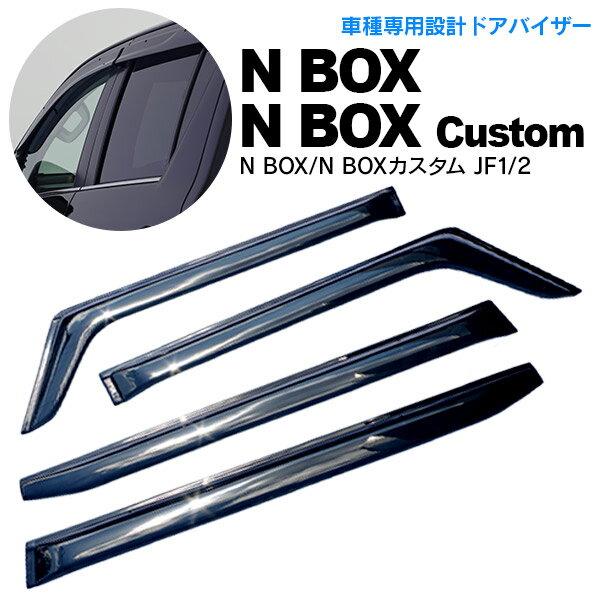 N BOX/N BOXカスタム JF1/2 ドアバイザー ドアバイザー 専用設計!【送料無料】
