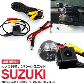 カメラ付きナンバー灯ユニット ワゴンRスティングレー MH23 H20/9〜 SUZUKI 35910-75F2135910-75F22【送料無料】 AZ1【カー用品 azzurri car shop 3,000円ポッキリ】