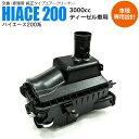 ハイエース 200系 H19.8〜 3000cc ディーゼル車用 エアクリーナー エアクリーナーボックス【送料無料】 AZ1