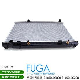 日産 フーガY50/PY50/PNY50 ラジエーター ラジエター 新品 対応純正品番:21460-EG000 21460-EG200 AZ1