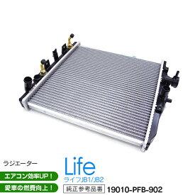 ホンダ ライフJB1/JB2 ラジエーター ラジエター 新品 対応純正品番:19010-PFB-902 AZ1