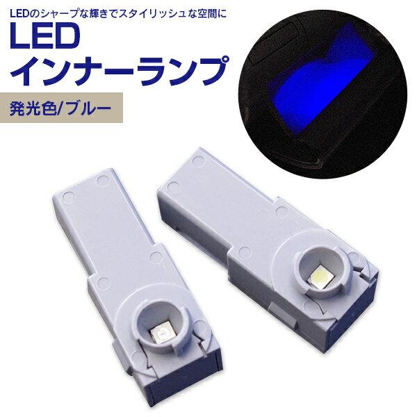 SALE!!LEDインナーランプ/フットランプ/グローブボックス/コンソール対応 (ホワイトorブルー) 1個【送料無料】