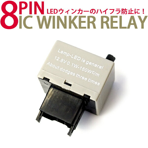 ACA/ZCA20 RAV4 8ピン ICウィンカーリレー 速度調整機能付 ハイフラ防止 LED化に【送料無料】