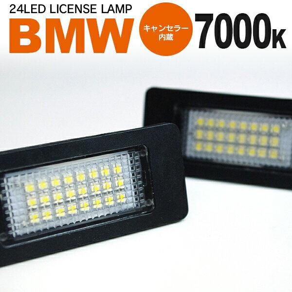 BMW ライセンス/ナンバー LED 純正ユニット交換 1シリーズE82,E88 3シリーズE90,E90N,E92,E93,M3,E46M3CSL5シリーズE39,E60,E60N,E61,E61N,F10,F11XシリーズE70,E71,E84,F25【送料無料】