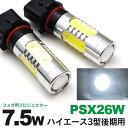 PSX 26W ハイパワー/HPW 7.5W フォグ用LEDバルブ (ハイエース 200系 3型 後期など【送料無料】
