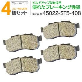 ブレーキパッド 本体×4(左右各2枚セット) MD5083M (45022-ST5-408) ホンダ ライフ JA4 JB1/2 JB5/6【送料無料】 AZ1