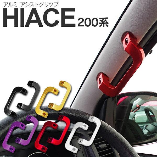 ハイエース 200系 1型 2型 3型 4型アルミ アシスト グリップ 2個セット カラー選択 レッド パープル ゴールド シルバー ブラック【送料無料】