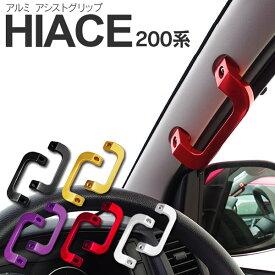 ハイエース 200系 1型 2型 3型 4型 5型 アルミ アシスト グリップ 2個セット カラー選択 レッド パープル ゴールド シルバー ブラック【送料無料】 AZ1
