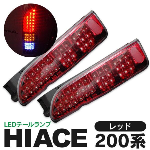 ハイエース200系 テールランプ フルLED  レッド/赤!ハイエース 200系 テールランプ ハイエース 200系 テールランプ【送料無料】