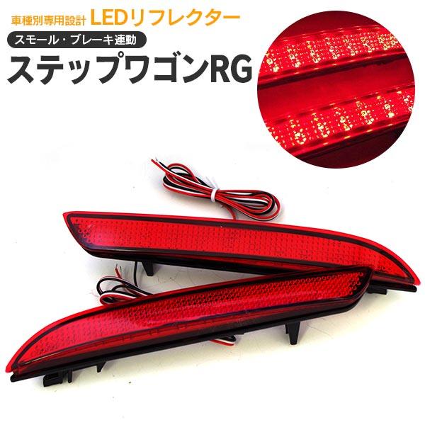 RG1/RG2/RG3/RG4 ステップワゴン LEDリフレクター ポジション&ブレーキ連動【送料無料】