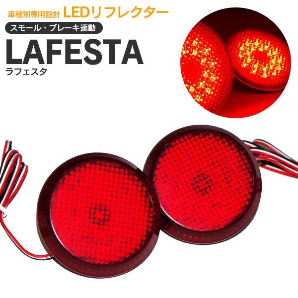 ラフェスタ B30 ブレーキ連動LEDリフレクター 左右合計42発【送料無料】
