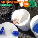 洗車 バケツ 20L グリットガード付 洗車用 バケツ AZ1