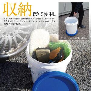 【予約販売】洗車用バケツ20Lホワイト/ブルーグリットガード(砂石分離網)・キャスター蓋付き